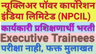 NPCIL recruitment 2020|npcil executive trainees recruitment 2020|npcil recruitment through gate