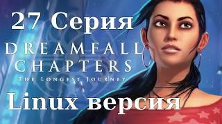 Dreamfall Chapters - 27 Серия (Linux версия)