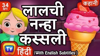 लालची नन्हा कस्सली (Greedy Little Cussly - Ice Cream) + more Hindi Moral Stories for Kids| ChuChu TV
