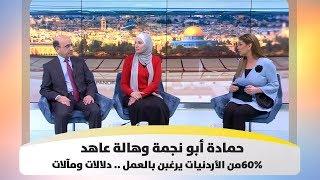 حمادة أبو نجمة وهالة عاهد -  60% من الأردنيات يرغبن بالعمل ..  دلالات ومآلات