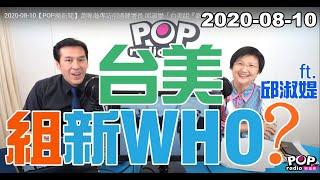 Baixar 2020-08-10【POP撞新聞】黃暐瀚專訪邱淑媞「台美組『新WHO』?」