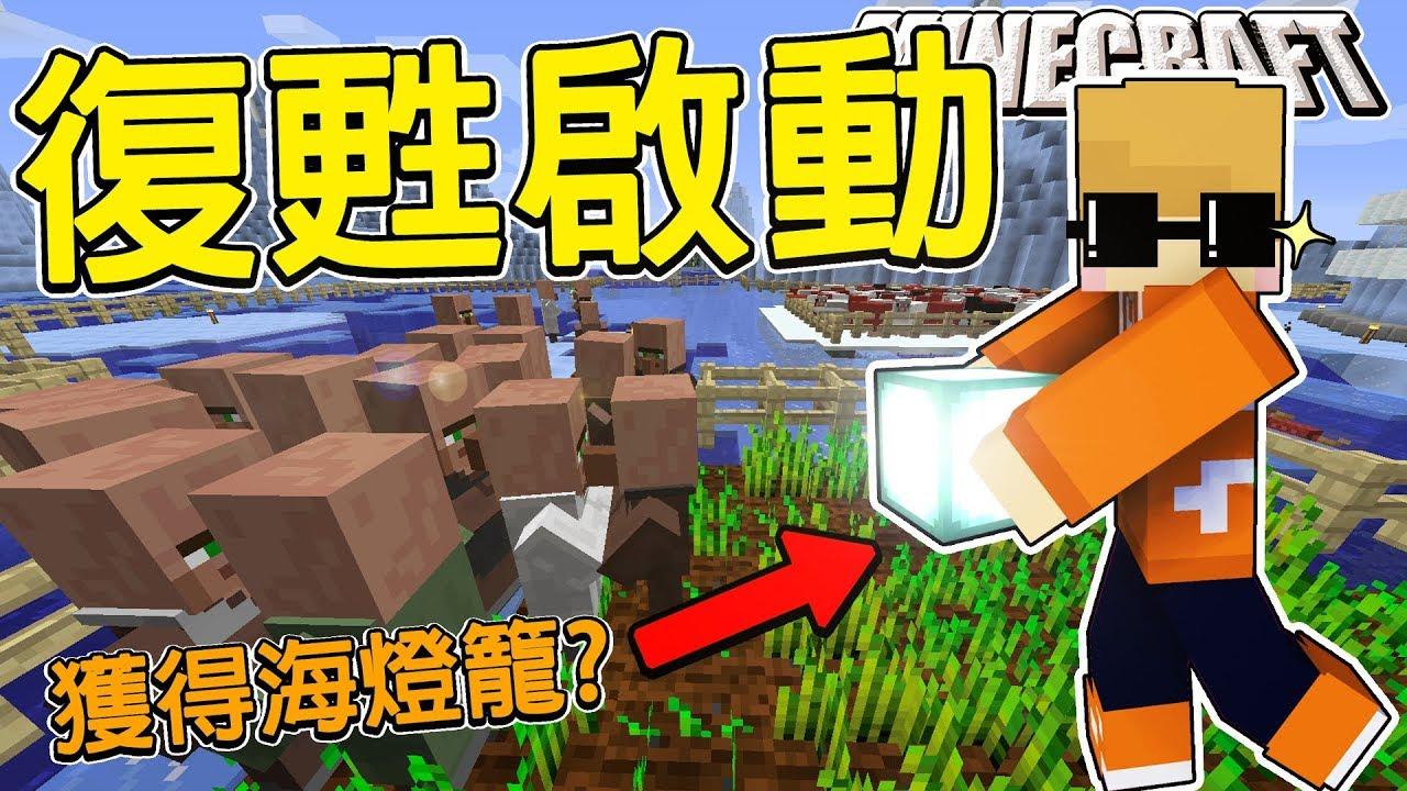 Minecraft_冠冠生存EP#90:村民繁殖!!冰上世界打造中!!【1.13】 - YouTube