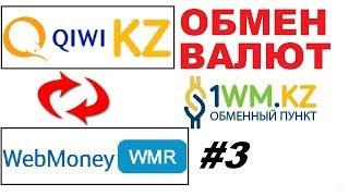 Обмен валют онлайн на 1wm kz.Как обменять Qiwi KZT на Webmoney RUB