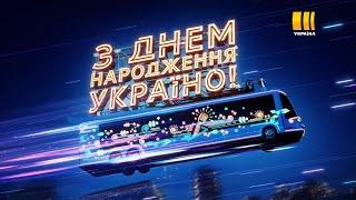 """Шоу """"З Днем народження, Україно!"""""""