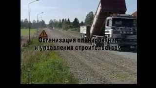 видео Кафедра мостов и сооружений на дорогах