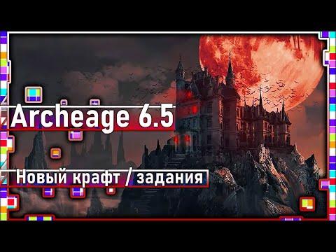 Archeage 6.5 - Новый крафт / Новые задания / Замок