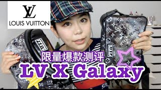 吹爆宇宙无敌大限量?LV X Galaxy星空银河限量系列 2个爆款包测评 新包开箱|LouisVuitton
