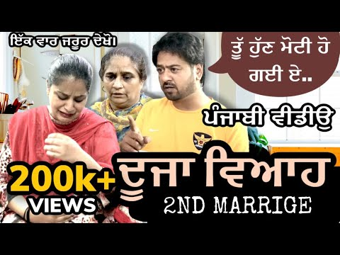 ਦੂਜਾ ਵਿਆਹ (2nd Marrige) | Mr Mrs Devgan | New Punjabi Short Movie 2019