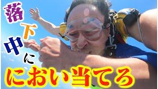 【上空3000m】スカイダイビング中に手首についた香りを当てろ!!!!