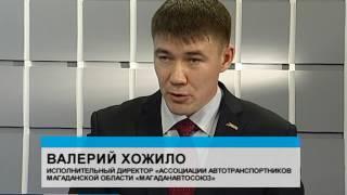 Проблемы грузоперевозок Магаданская область