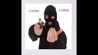 Павлик Наркоман пародия 2 сезон 4 серия