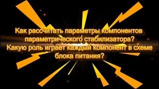 видео Параметрических стабилизаторов