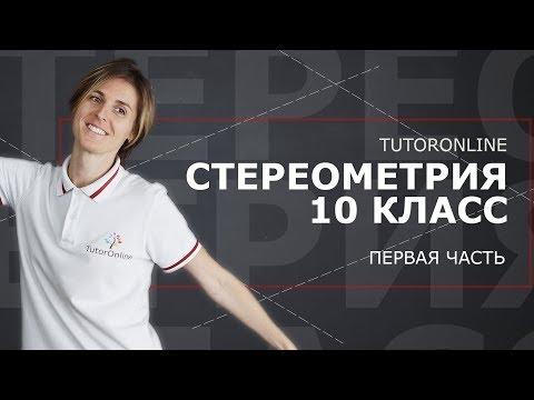 Математика| Стереометрия 10 класс (ч.1)