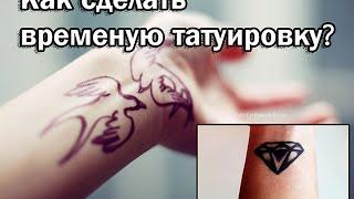 Как сделать временную татуировку?