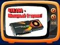 Видеокарта Gtx 260 обзор и тест в современных играх. Review