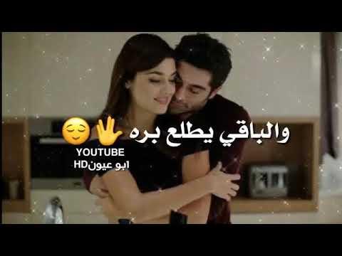 حالات وتس اب حب وغرام تبقه حبيبي بلقلب Youtube
