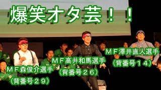 東京ヴェルディ選手による爆笑オタ芸 at 東京ヴェルディファミリーフェス2018 20180211 郡大夢 検索動画 27