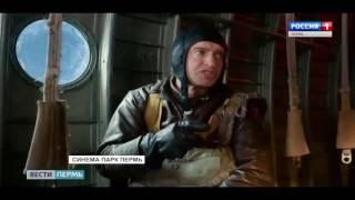 Россия 1: Премьера фильма «Время первых» в СИНЕМА ПАРК Пермь