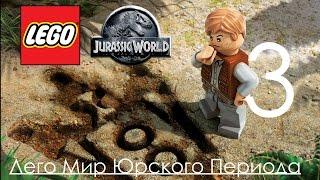 Lego Jurassic World Прохождение на русском Часть 3 Лечение Трицератопса (Лего Мир Юрского Периода)