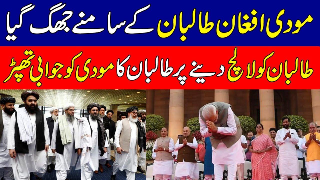 Big Development Between India, America and Afghanistan | KHOJI TV