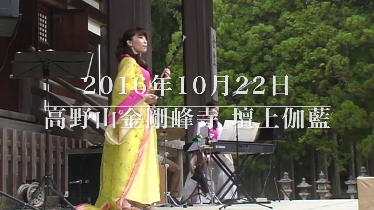 高野山 壇上伽藍 二胡チャリティ奉納演奏 - YouTube