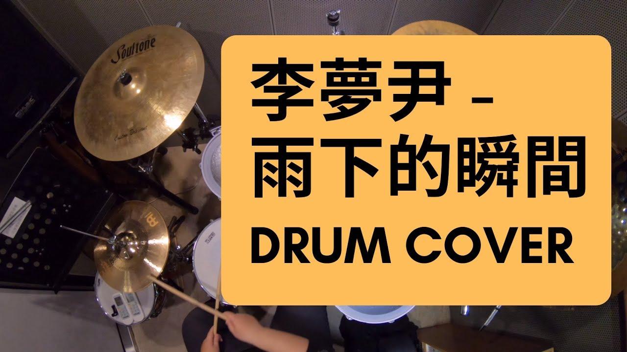 李夢尹 - 雨下的瞬間 (Drum Cover) - YouTube