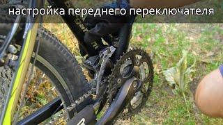 Настройка переднего переключателя велосипеда(Как настроить передний переключатель велосипеда., 2015-07-12T16:30:46.000Z)