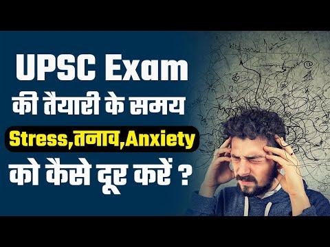 UPSC Exam की तैयारी के समय  Stress,तनाव,Anxiety को कैसे दूर करें ? | How to avoid stress For UPSC