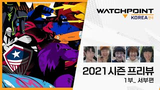 2021 시즌 개막 특집 - 서부 프리뷰 #1 ㅣ 20…