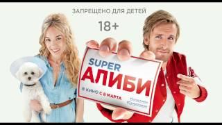 Super Алиби(Alibi.com) - Русский Трейлер 2017