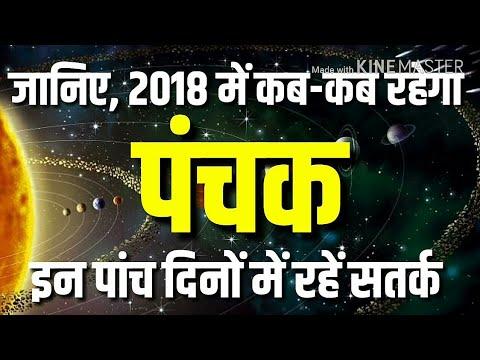 2018 में पंचक कब-कब आएगा // Panchak dates 2018