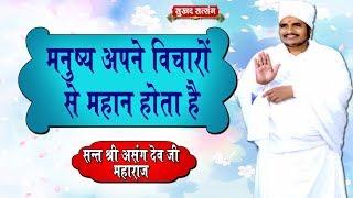 मनुष्य अपने विचारों से महान होता है || Sant Shri Asang Dev Ji Maharaj || सुखद सत्संग