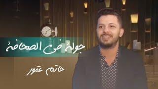 Hatim Ammor - Interviews   حاتم عمور - جولة في الصحافة