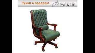 Соренто Кресло Руководителя(, 2013-09-09T14:52:25.000Z)