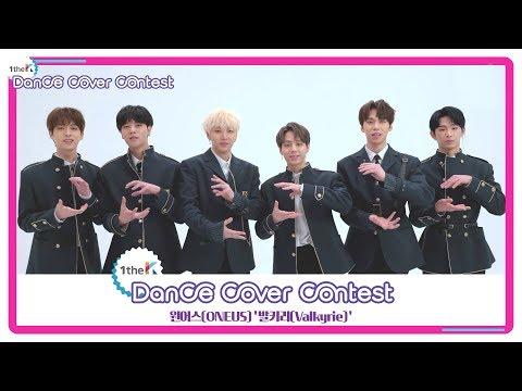 [1theK Dance Cover Contest] ONEUS(원어스) _ Valkyrie(발키리)(mirrored ver.)