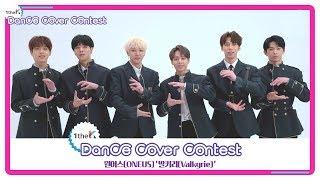 [1theK Dance Cover Contest] ONEUS(원어스) _ Valkyrie(발키리)(mirrored ver.)