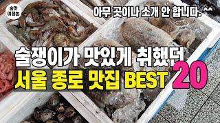 술쟁이가 엄선한 맛있게 취했던 서울 종로 맛집 베스트 …