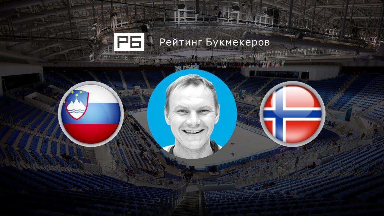Прогноз на матч Норвегия - Словения: три очка достанутся норвежцам