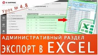 ЭКСПОРТ товаров в EXCEL (1С БИТРИКС). Урок 4.8 - основы по управлению сайтом