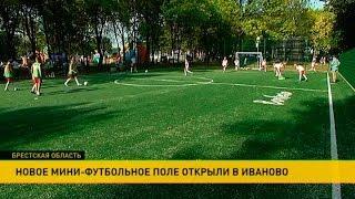 Вот это поле для мини-футбола! Иваново
