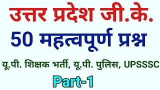 Uttar Pradesh GK//उत्तर प्रदेश से संबंधित 50 महत्वपूर्ण प्रश्न/यू.पी.शिक्षक भर्ती, यूपी पुलिस/part-1