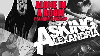 ASKING ALEXANDRIA - ALONE IN A ROOM | РЕАКЦИЯ, РАЗБОР