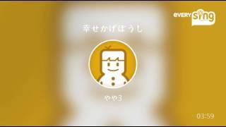 Singer : やや3 Title : 幸せかげぼうし 2017/2/4,-3,65& everysing, Le...