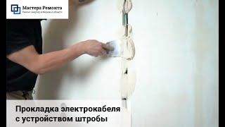 Артем Лодвиг о прокладке электрокабеля с устройством штробы