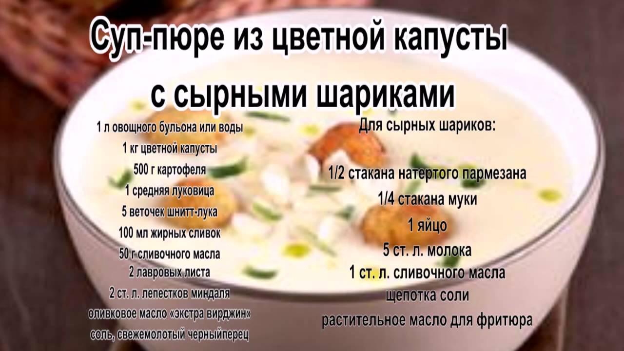 Вкусные супы фото.Суп пюре из цветной капусты с сырными шариками