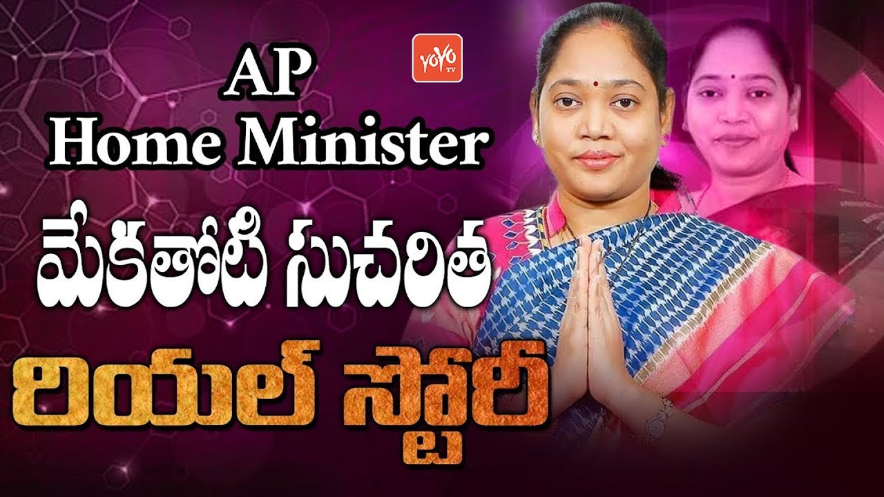 AP Home Minister Mekathoti Sucharitha Real Life Story (Biography)   YS  Jagan Cabinet   YOYO TV
