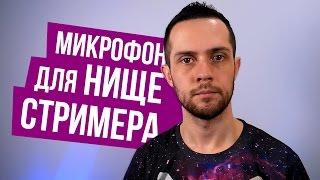 мИКРОФОН С АЛИЭКСПРЕССА ДЛЯ СТРИМА BM-800!!!