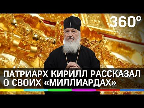 Миллиарды главы РПЦ: Патриарх Кирилл рассказал, откуда слухи о его несметных богатствах
