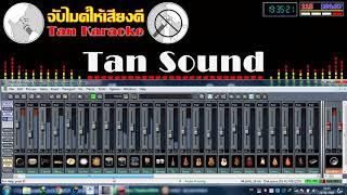 ลายลำเพลิน - อ.โอเล่ โปงซาวด์ (Tan Karaoke)