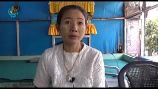 DVB - အိမ္အကူ မိန္းကေလးကို ညွင္းပန္းႏွိပ္စက္မႈ အာမခံေပးလို႔ မေက်နပ္